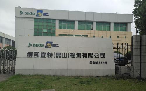 DEKRA iST Reliability Services Limited building China